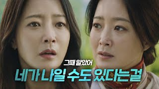 """I want to get you out of your destiny"" Kim Hee-sun, struggling to get out of the bondage of fate!"