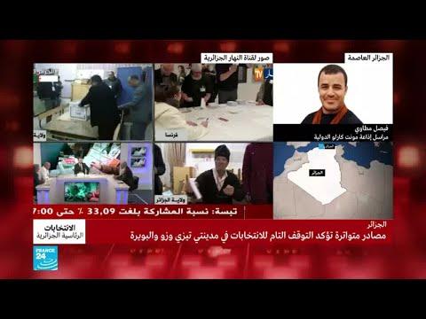 عودة الهدوء إلى العاصمة الجزائرية وتيزي وزو بعد نهاية التصويت  - نشر قبل 2 ساعة