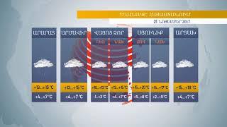 Եղանակը Հայաստանում 21 11 2017  որոշ շրջաններում ձյան տեղումներ են սպասվում