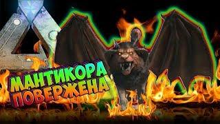 DodoREX VS Manticora - ARK Survival Evolved AfterLife #19