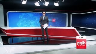 TOLOnews 10 pm News 12 March 2017 / طلوعنیوز، خبر ساعت ده، ۲۲ حوت ۱۳۹۵