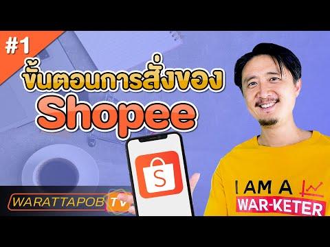 ขั้นตอนการสั่งของ SHOPEE  | วิธีสั่งซื้อของ SHOPEE EP1