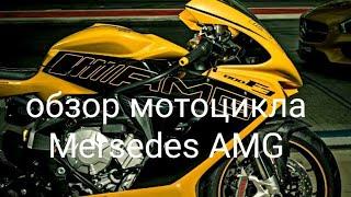 Мотоцикл Mersedes AMG рекламная обертка автомобиля GT AMG