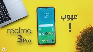مراجعة Realme 3 Pro | اول مرة اجرب Fortnite