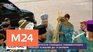 Мощи Спиридона Тримифунтского пробудут в Москве до 14 октября - Москва 24