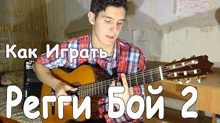 Уроки Игры на Гитаре: Регги Бой 2 на Гитаре/ Как Играть на Гитаре Регги и Ска