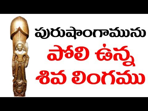 OLDEST SHIVA LINGAM | DO YOU KNOW | LORD SHIVA