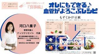 【簡単レシピ】オレにもできる♪血管がよろこぶレシピ(1)もずくかけ豆腐