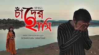 Chader Hasi ( Vasan) চাঁদের হাসি   Folk Studio   Bangla New Songs 2020