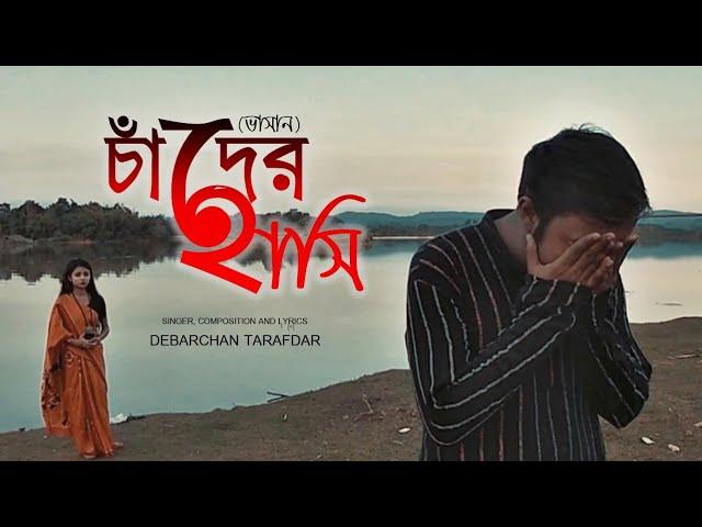 Chader Hasi ( Vasan ) চাঁদের হাসি | Folk Studio | Bangla New Songs 2020 | Official Music Video
