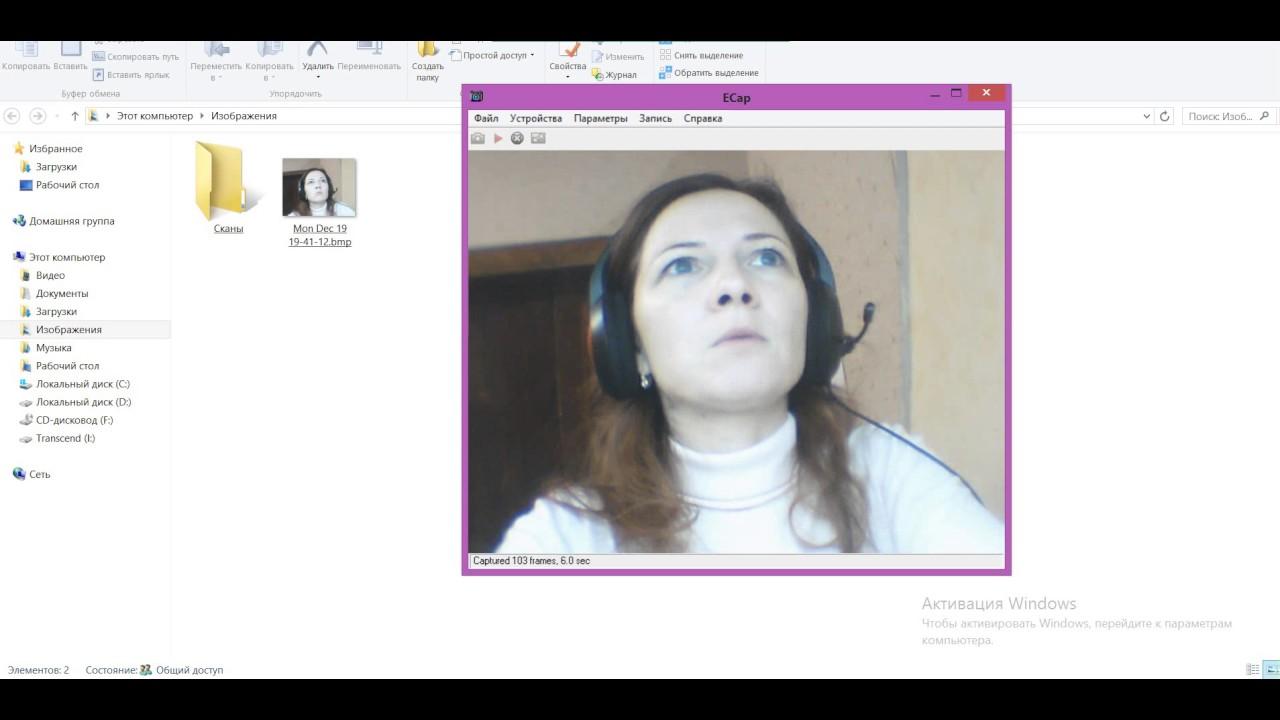 Как записать себя на видео с помощью веб камеры - YouTube