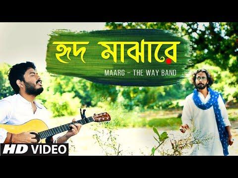 Tomay Hrid Majhare Rakhbo | হৃদ মাঝারে | ft. Maarg | Folk Studio |  Bangla New Song 2019