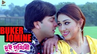 Buker Jomine | Dui Prithibi (2015) | দুই পৃথিবী | Bengali Movie Song | Shakib Khan | Apu Biswas