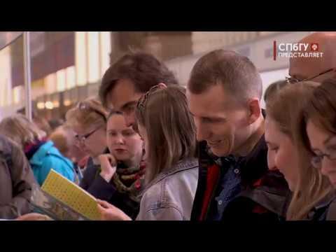 Новости СПбГУ: Презентация книг СПбГУ на Международном книжном салоне