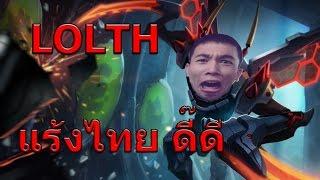 LOLTH ลุยแร้งไทย เส้นทางสู่ masters - Kha'Zix