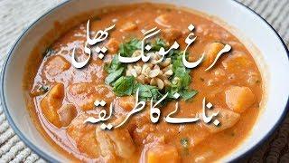Chicken 🐔 Peanut 🍛 Murgh Moongphali مرغ مونگ پھلی Peanuts Chicken Recipe In Urdu | Khushk Mewa Jaat