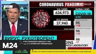 Американская разведка проверяет версию о том, что коронавирус создали в лаборатории - Москва 24
