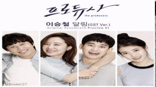 Lee Seung Chul - Darling (달링 ) OST Ver.(The Producers OST : Preview 01)