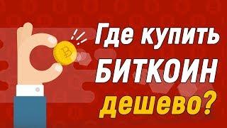 ГДЕ КУПИТЬ БИТКОИНЫ ЗА РУБЛИ ДЕШЕВО БЕЗ КОМИССИИ (СБЕРБАНК, QIWI, ЯНДЕКС ДЕНЬГИ)