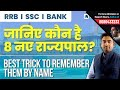8 New Governors of India 2018 | Best Trick to Remember them by Name | Important for RRB, SSC & Bank