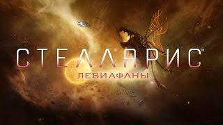 ПИФ ПАФ -_- Stellaris: Leviathan