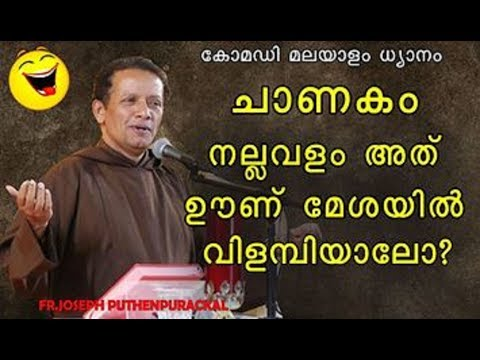 fr Joseph Puthenpurackal PART 71 family Counselling 100% Comedy