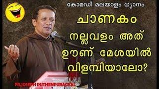 fr Joseph Puthenpurackal PART 71 family Counselling 100% Comedy thumbnail