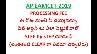 AP EAMCET COUNSELLING 2019 PROCEDURE IN DETAIL