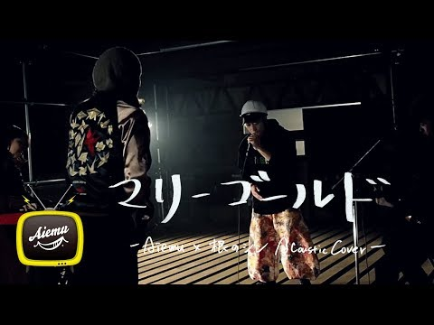 マリーゴールド- あいみょん【AiemuTV - Acoustic cover】