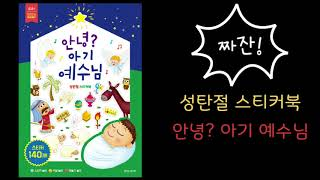 [영유아유치부]성탄절 …
