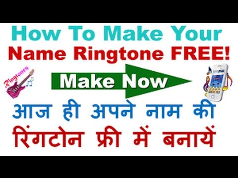 How to make your name ringtone free 2017