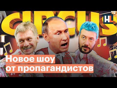 Реакция пропагандистов на звонок Навального его отравителю