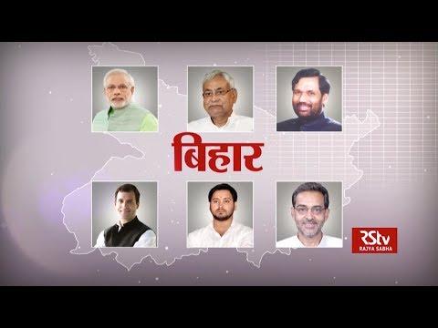 Rajyanama: Bihar
