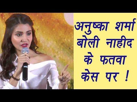 Anushka Sharma talks on Naheed Afrin Fatwa case; Watch video | FilmiBeat