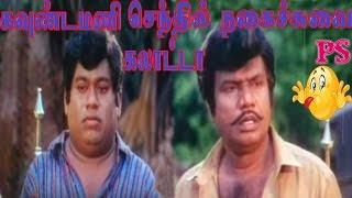 Goundamani,senthil,super Hit Tamil Non Stop Best Full Comedy