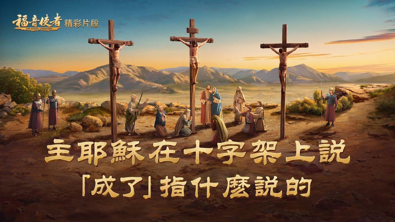 福音電影《福音使者》精彩片段:主耶穌在十字架上說「成了」指什麼說的