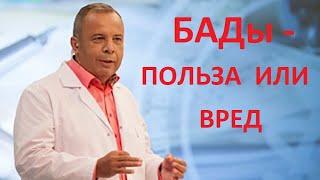 БАДы польза или вред Алексей Ковальков о пользе БАДов для здоровья человека