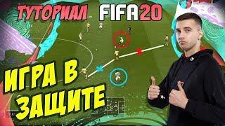FIFA 20 / КАК ИГРАТЬ В ЗАЩИТЕ / ТУТОРИАЛ