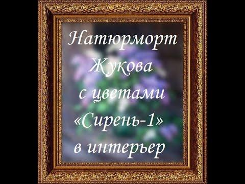 Натюрморт Жукова с цветами «Сирень 1» в интерьер