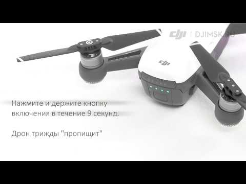 Spark - сброс настроек Wi-Fi и пароля. DJI Authorized Retail Store Moscow