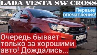 Взял Lada Vesta SW Cross - первые метры за рулем! Машина мечты теперь реальность! (4k)
