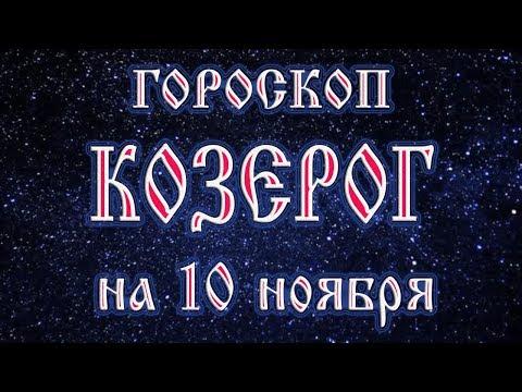 гороскоп 1 декабря 2017 кто родился