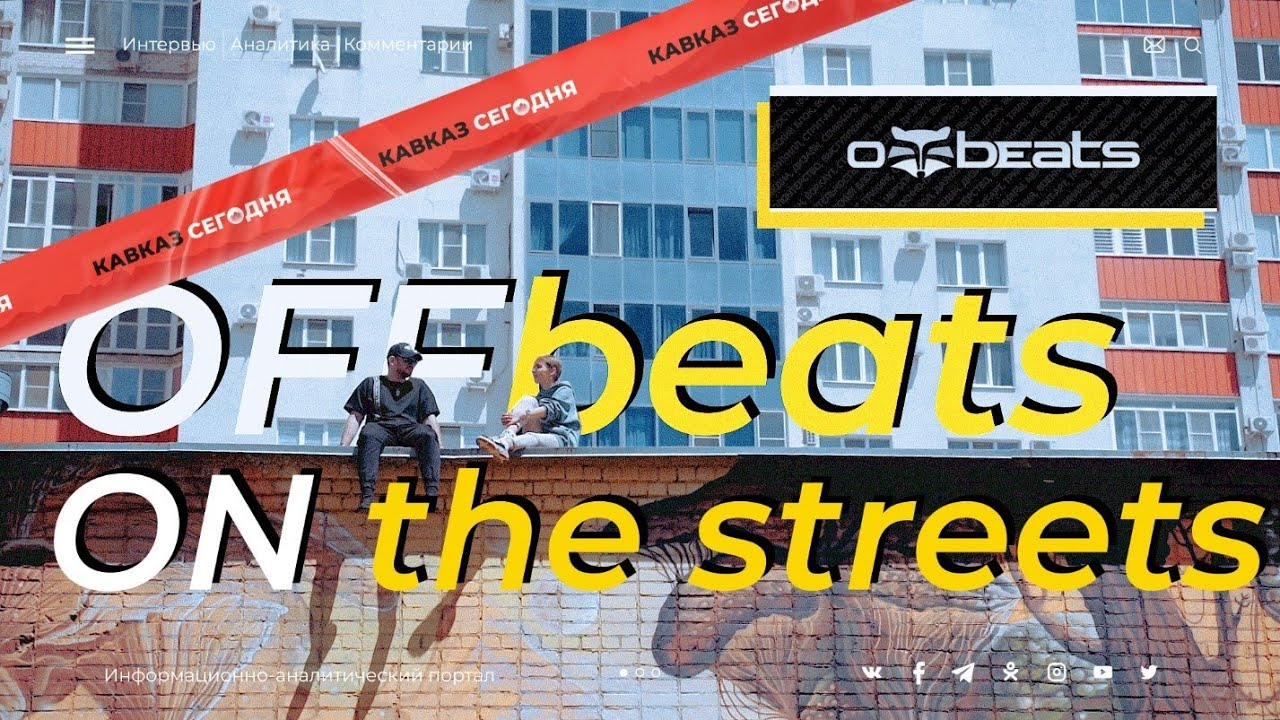 Валентин Работенко: OFFbeats on the streets