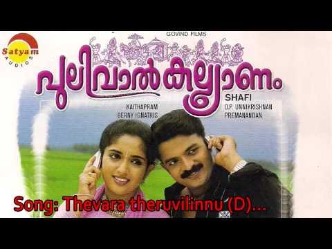 Thevara theruvilinnu (D) - Pulivaalkalyanam
