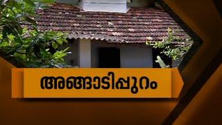 Angadipuram Yathra 09/01/15