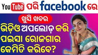 Odia ll Facebook ରେ Video Upload କରି ରୋଜଗାର କେମିତି କରିବେ ll Facebook Video Monetization ll Need4all