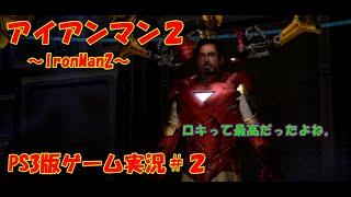 【MARVEL】アイアンマン2 PS3版ゲーム実況#2 鬼畜すぎやめたい【アイアンマン】