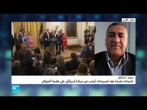 تنديدات دولية بعد تصريحات ترامب عن -سيادة إسرائيل- على الجولان  - نشر قبل 2 ساعة