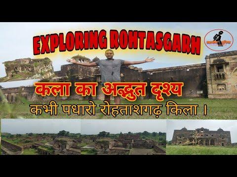 EXPLORING ROHTASGARH FORT || रोहतासगढ़ किला || कभी पधारो यहाँ || BIHAR TOURISM || #ख़ामोश दुनिया