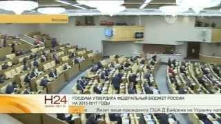 видео Госдума приняла бюджет на 2014 год